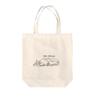山ドラゴン(ヤマドラゴン) Tote bags