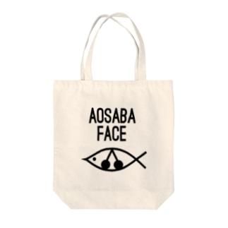 アオサバフェイス Tote bags