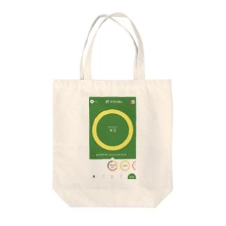 残高3円 Tote bags