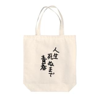 めいかとめいはんの青春シリーズ Tote bags