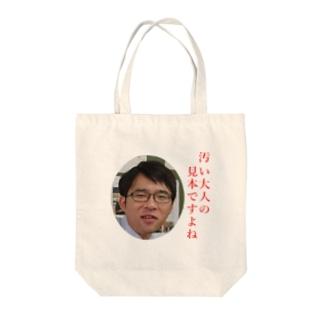 辛口ヒデくん Tote bags