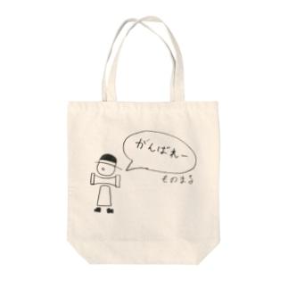 がんばれものまる(にほんご版) Tote bags