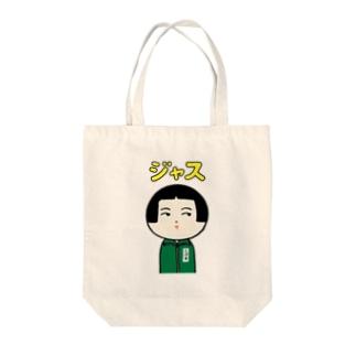 ジャス (緑) Tote bags