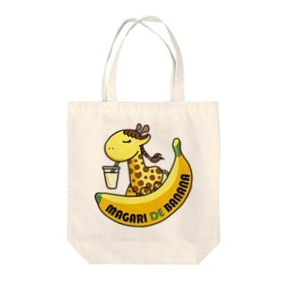 まがりDEバナナ Tote bags