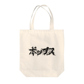 ハードポップス Tote bags