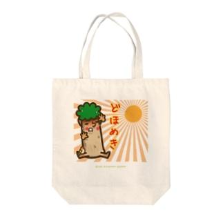 屋久島弁シリーズ:どほめき Tote bags