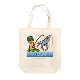 屋久島弁シリーズ:いぼつい Tote bags
