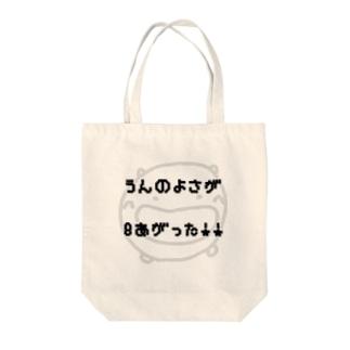 うんのよさ +8 Tote bags