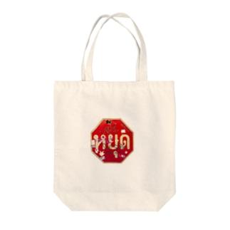 タイ語「止まれ」標識(正) Tote Bag