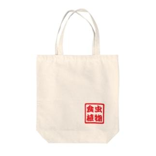 食虫植物 Tote bags