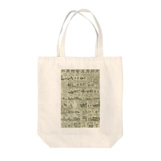 京都府違警罪図解 Tote bags