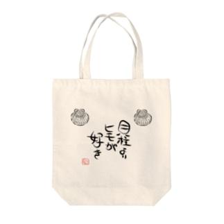 『貝柱よりヒモが好き』シリーズ!! Tote bags