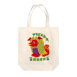 アマビエ  シーサー Tote bags