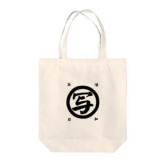いわフォトの写活日和(黒字)シリーズ Tote bags