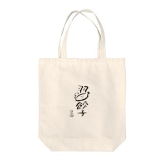 弐圓の羽餃子くん Tote bags
