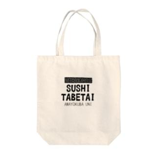 人の金で寿司が食べたい(黒字) Tote bags