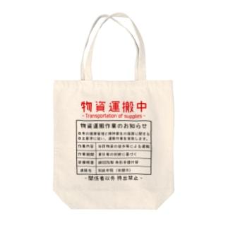 物資運搬中 Tote bags