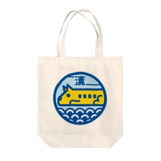 パ紋No.2451 湊 Tote bags