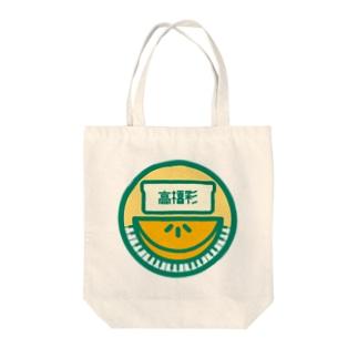 パ紋No.2453 高橋彩 Tote bags