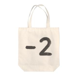 ハイフン2墨 Tote bags