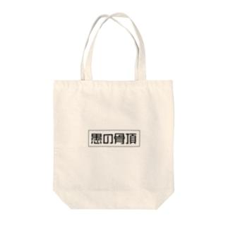 愚の骨頂オリジナルグッズ Tote bags