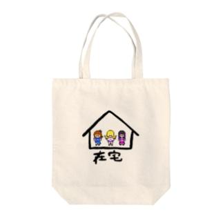 ラストクエスチョンは在宅オタクを応援します Tote bags