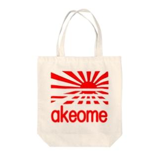 akeome(あけましておめでとうの短縮形でアケオメ) Tote bags