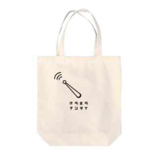 パラボラアンテナ Tote bags