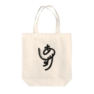 日本制覇ガールあしずりロゴ Tote bags