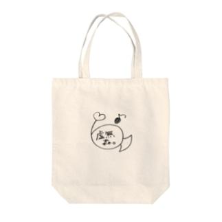 虚無森サイン Tote bags