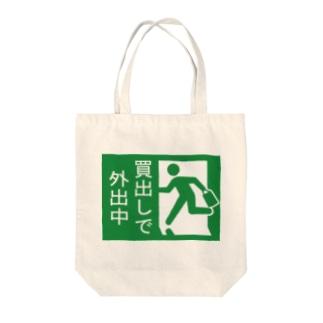 買出しで外出中 Tote bags