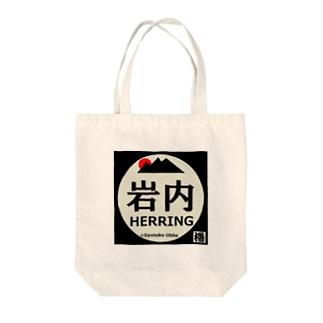 岩内 Tote bags
