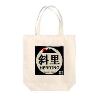 斜里 Tote bags