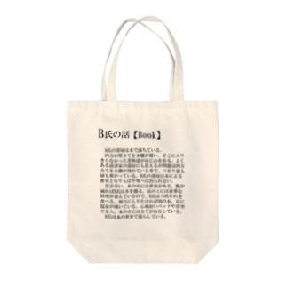 B氏の話【Book】 Tote bags