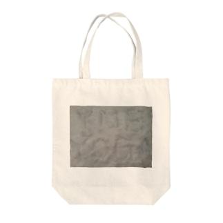 トケナイヨ。コレだと! Tote bags