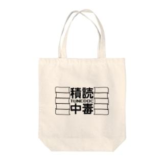 積読中毒 Tote bags
