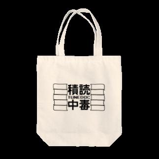 波野發作@毎日イチ読17番め受付中の積読中毒 Tote bags