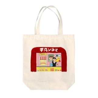 平凡シネマ Tote bags