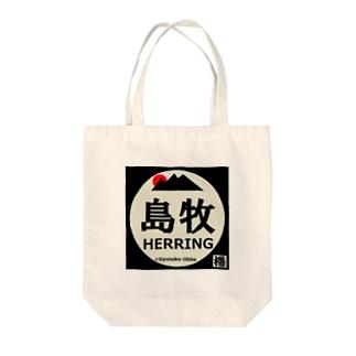島牧 Tote bags