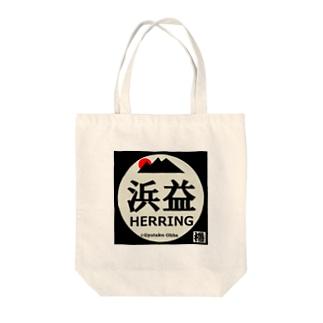 浜益 Tote bags