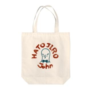 ジョン鳩次郎【ロゴ】 Tote bags