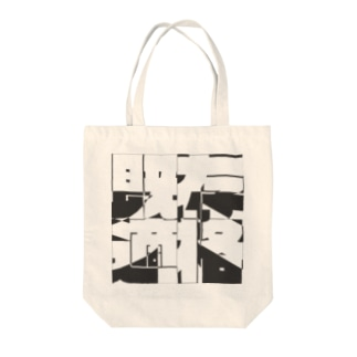 既存不適格ロゴ Tote bags