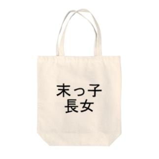 末っ子長女 Tote bags