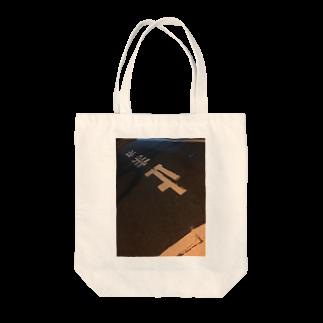 みつおさむ(26)の止まれ Tote bags