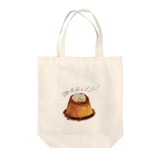 喫茶店のプリン Tote bags