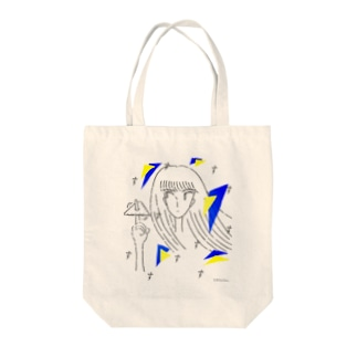 「す」はスウガクの「す」 Tote bags