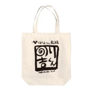 のりきちくん(黒ロゴ) Tote bags