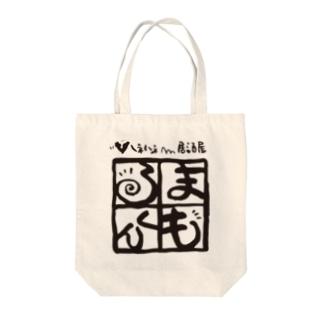 まもるくん(黒ロゴ) Tote bags