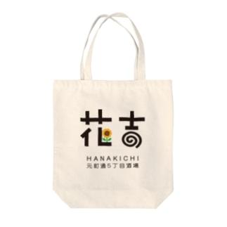 花吉(ミックスカラーロゴ) Tote bags
