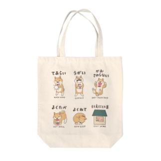 ムーコトートバッグ Tote bags